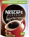 """Кофе растворимый """"Nescafe"""" Classic 250гр."""